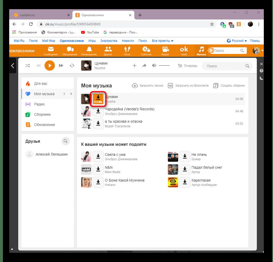 Кнопка для скачивания музыки с Одноклассников через OkTools