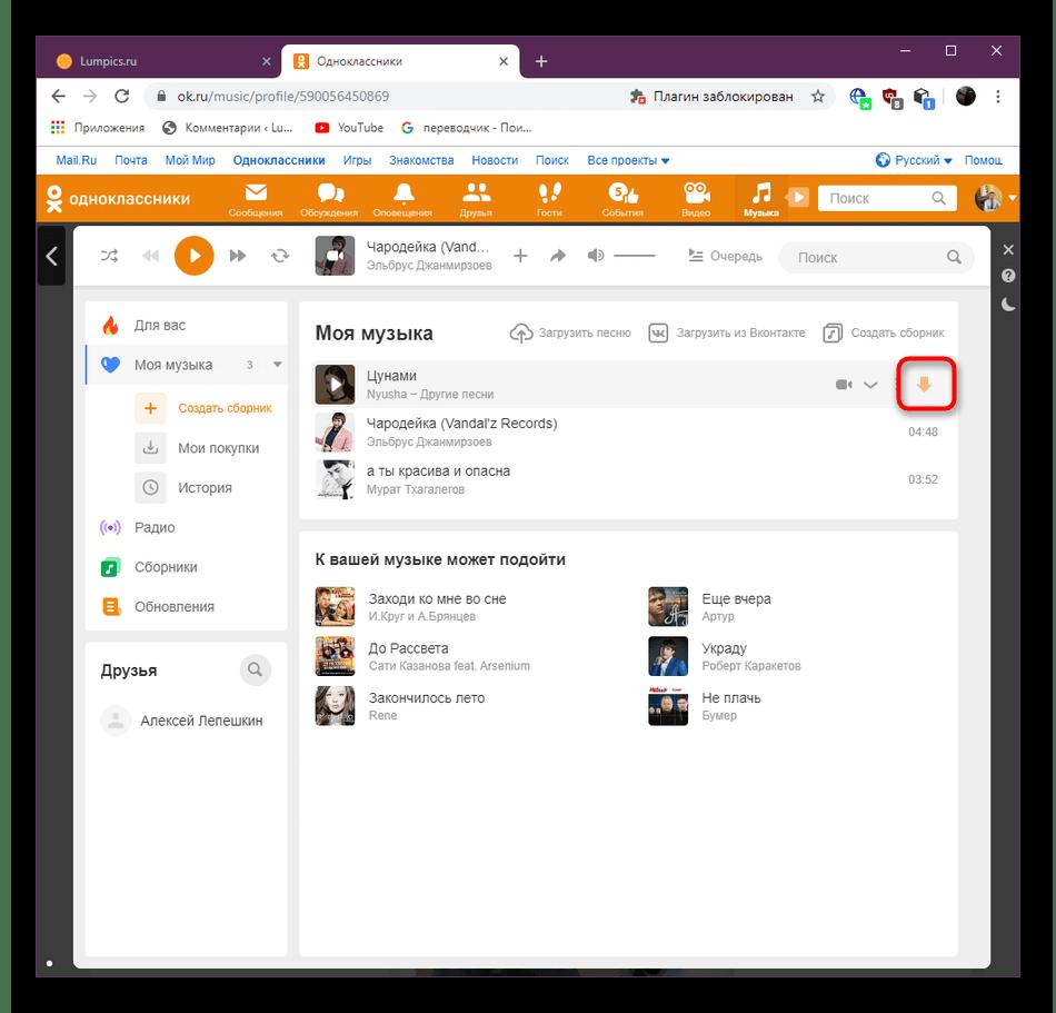 Кнопка для скачивания музыки с Одноклассников через расширение Savefrom.net