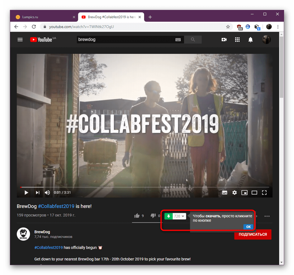 Кнопка для скачивания видео с сайта через Savefrom.net в Google Chrome