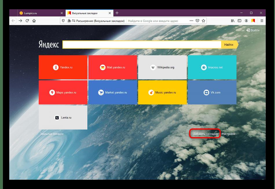 Кнопка для создания новой закладки в расширении Визуальные закладки от Яндекс в Mozilla Firefox