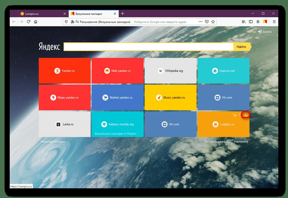 Кнопка для удаления плитки в расширении Визуальные закладки от Яндекс в Mozilla Firefox