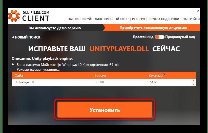 Кнопка для установки компонента в программе DLL-FILES.COM CLIENT для исправления файла unityplayer.dll в Windows