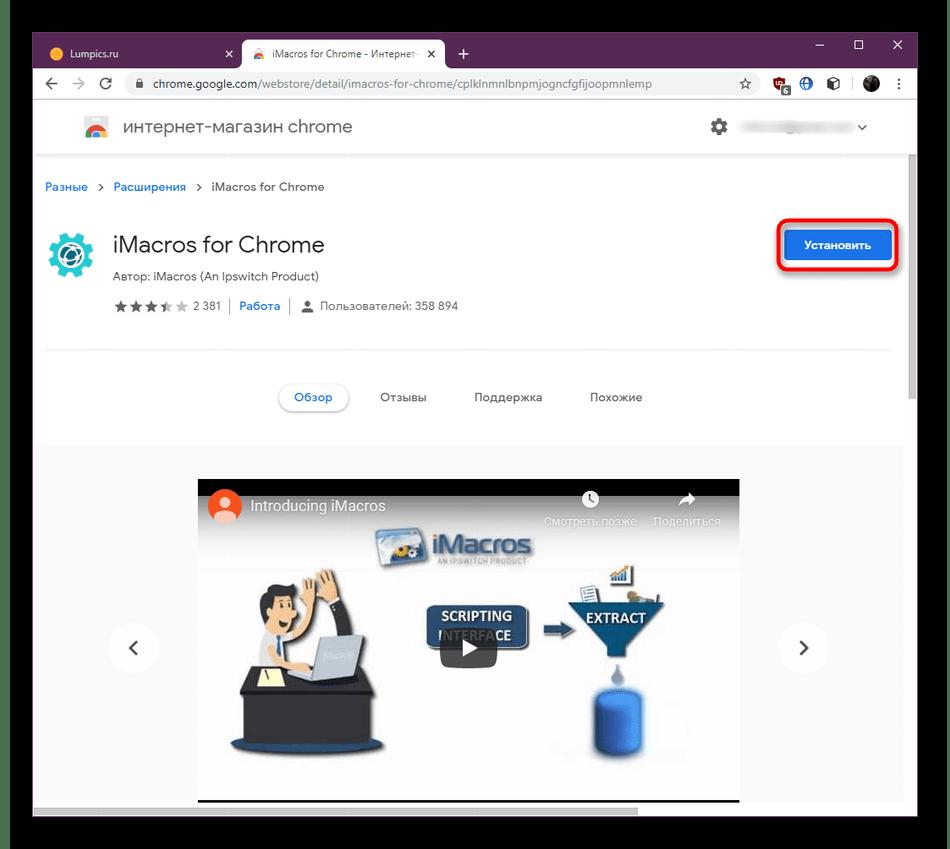 Кнопка для установки расширения iMacros в Google Chrome на странице официального магазина