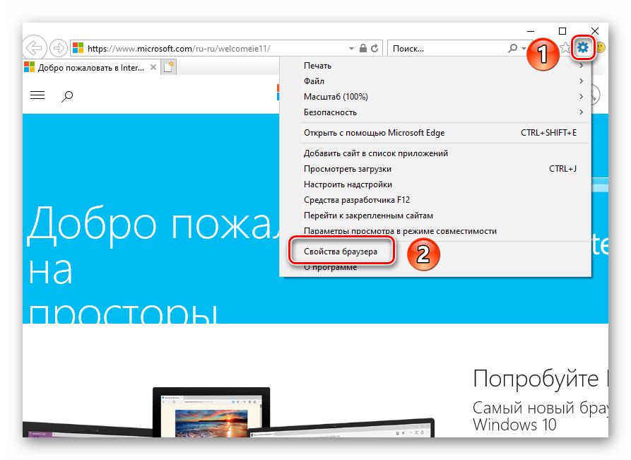 Кнопка вызова основного меню в Internet Explorer в Windows 10