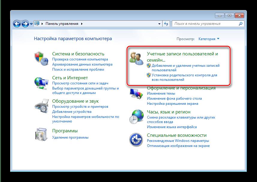 Контроль учётных записей для отключения родительского контроля на Windows 7