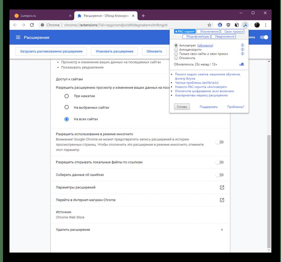 Меню конфигурации расширения Обход блокировок Рунета для разблокировки сайтов в Google Chrome