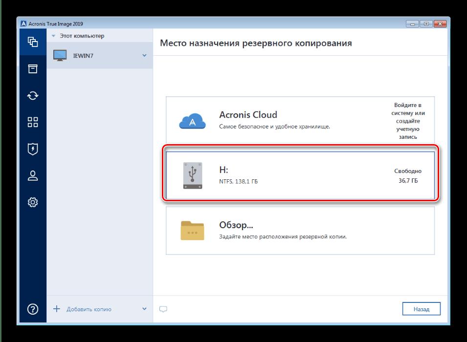 Место хранения резервной копии в Acronis True Image для форматирования компьютера без удаления Windows 7