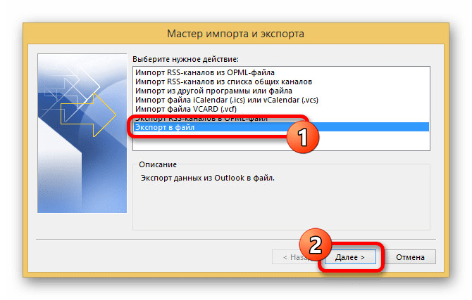 Начало экспорта контактов в MS Outlook на ПК