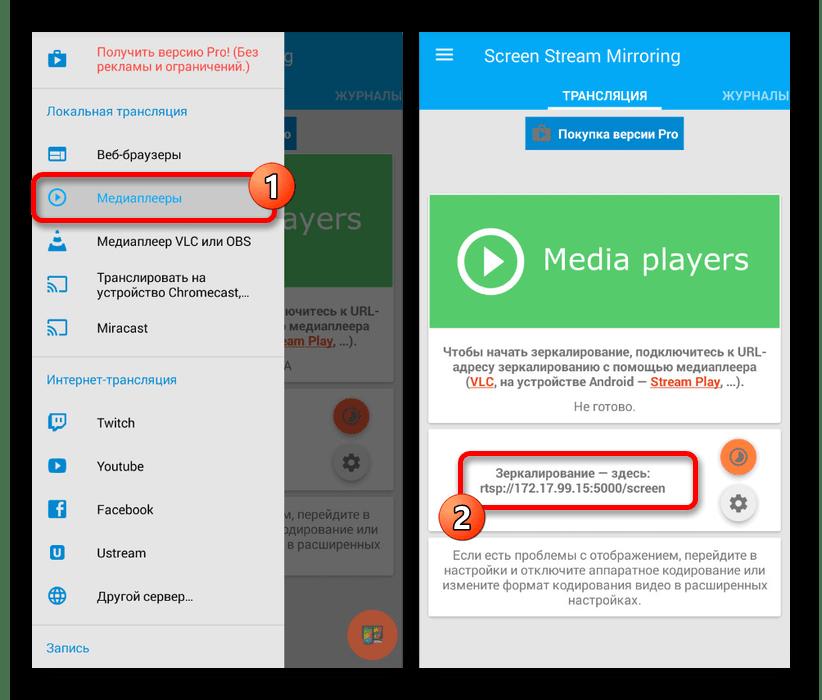 Начало трансляции в Screen Stream Mirroring на Android