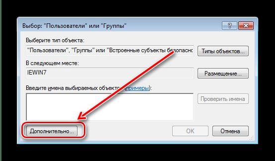 Начать добавление пользователей для стирания значка замка с папки на Windows 7