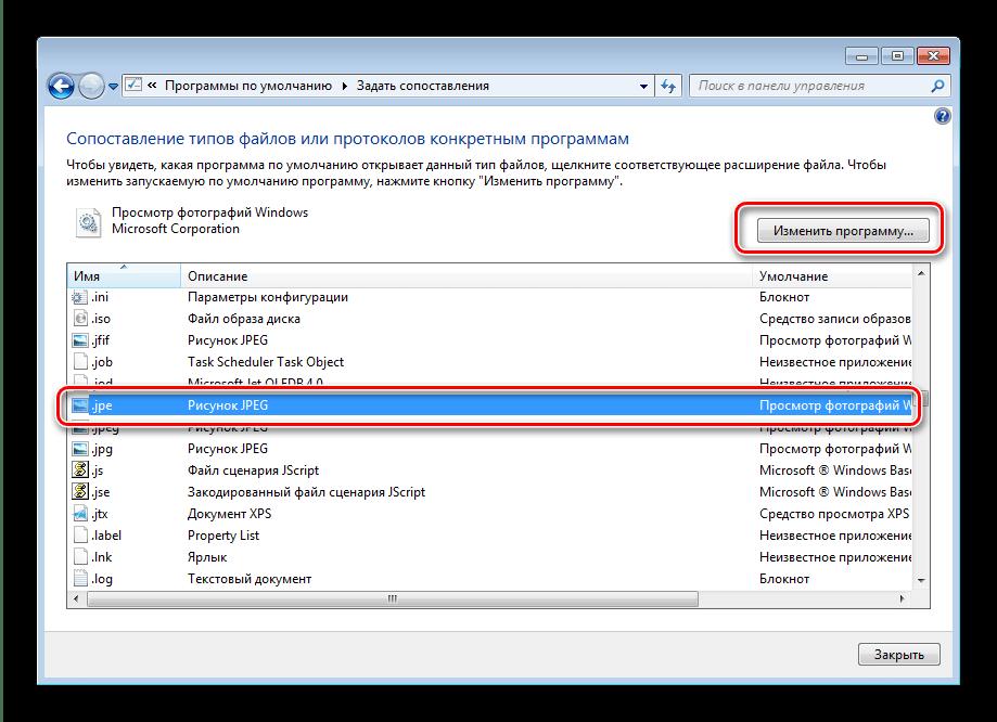 Начать изменение ассоциаций файлов в панели управления Windows 7