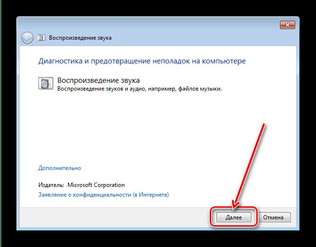 Начать работу средства устранения неполадок для решения проблемы с неактивностью значка звука в Windows 7