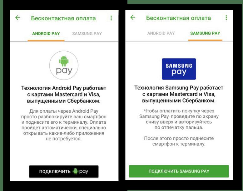Настройка бесконтактной оплаты для карты Сбербанка на Android
