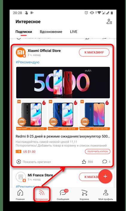Новость в ленте от любимого магазина в мобильном приложении AliExpress.