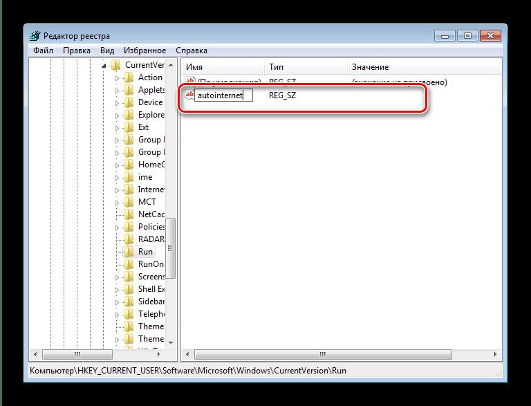 Нзвать параметр реестра для автоматического подключения к интернету на Windows 7