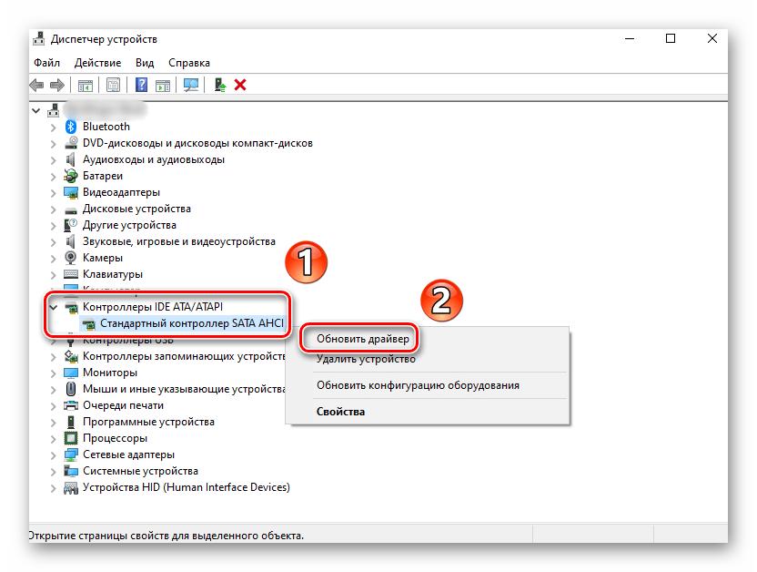Обновление драйвера для Контроллера IDE через Диспетчер устройств в Windows 10