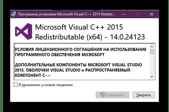 Окно инсталляции дополнительного компонента Visual C++ 2015 для исправления файла unityplayer.dll в Windows
