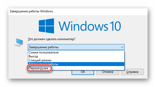 Окно перезагрузки устройства под управлением Windows 10