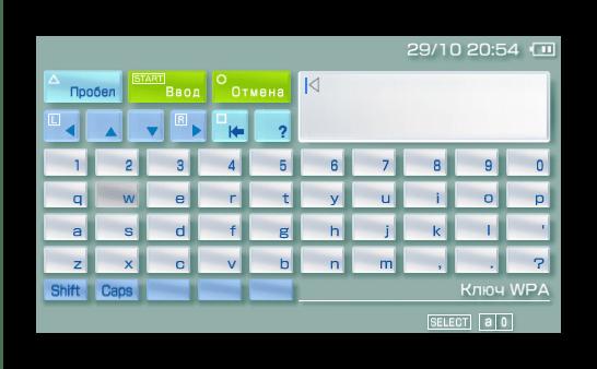 Окно ввода пароля нового соединения для подключения к PSP к сети Wi-Fi