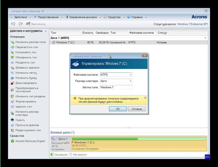 Опции форматирования компьютера без удаления Windows 7 в Acronis Disk Director