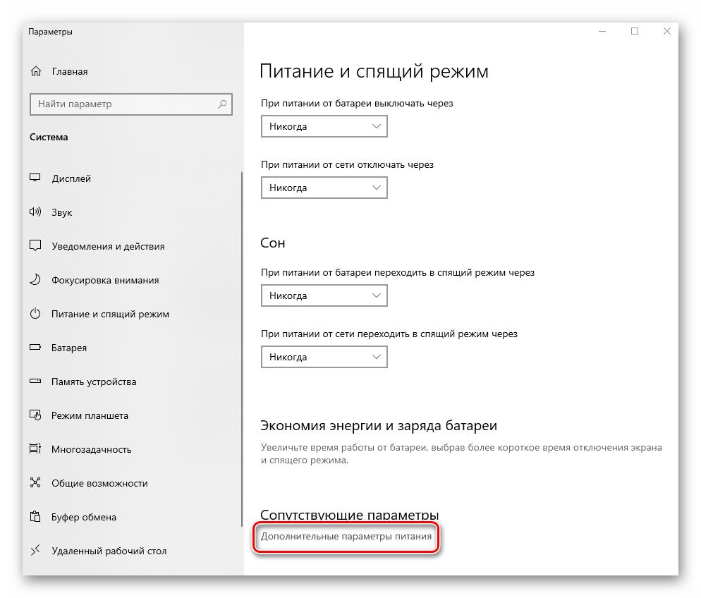 Опция Дополнительные параметры питания в настройках Windows 10