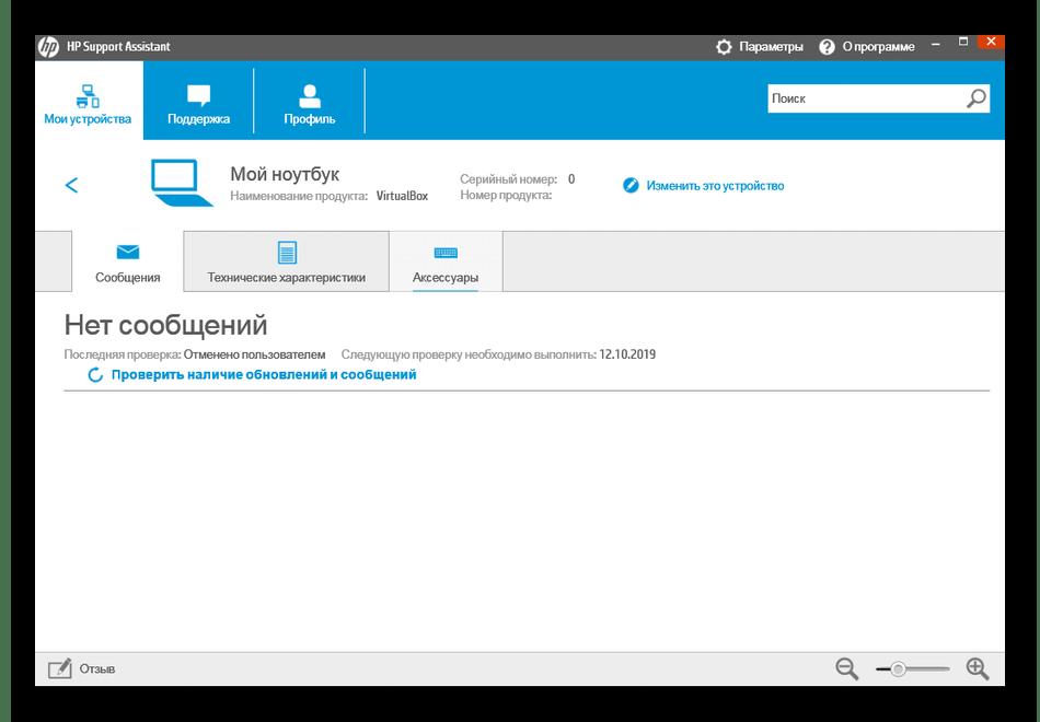 Определение модели ноутбука через фирменную программу в Windows 7