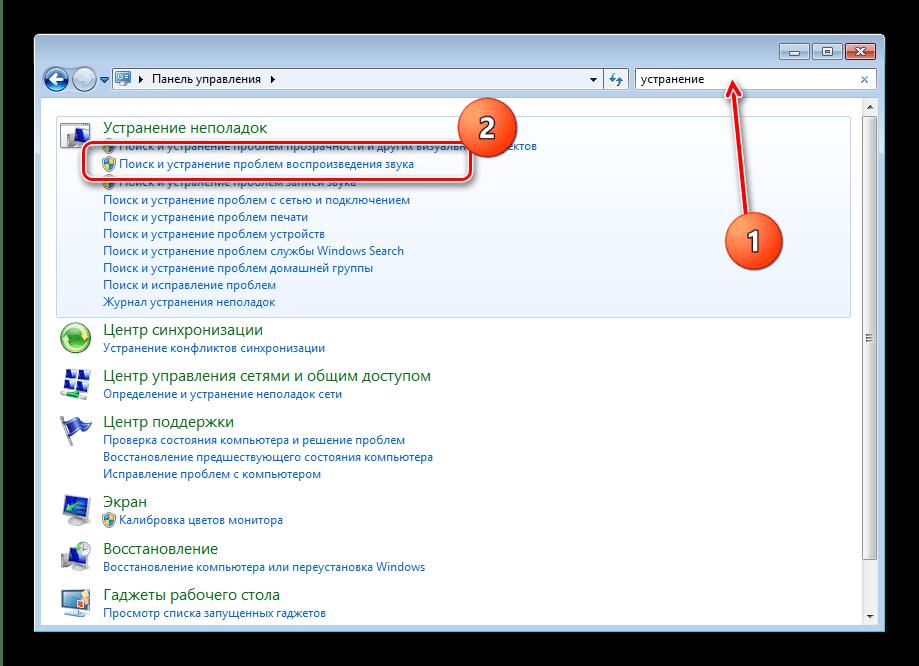 Оснастка управления звуком для решения проблемы с неактивностью значка звука в Windows 7