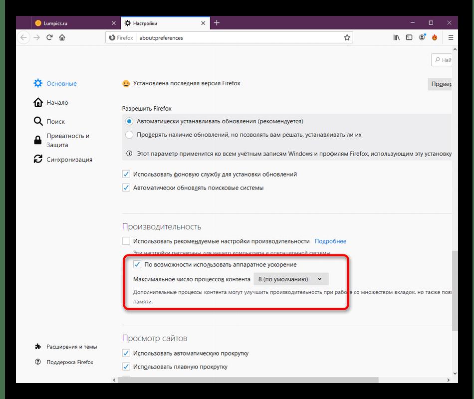 Отключение аппаратного ускорения в браузере Mozilla Firefox