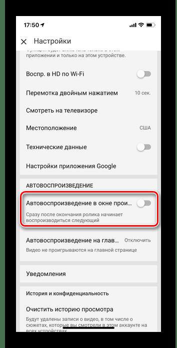 Отключение автовоспроизведения в приложении Ютуб iOS