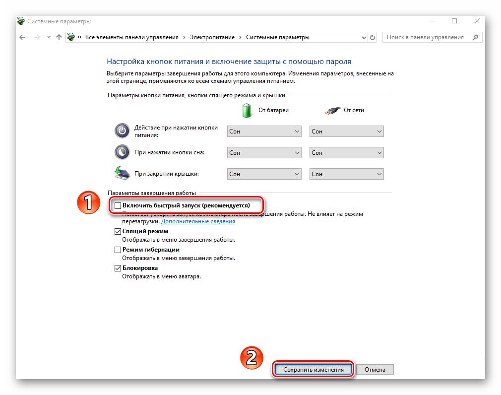 Отключение быстрого запуска в Windows 10
