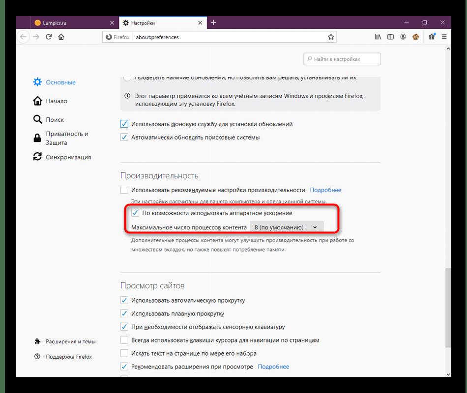 Отключение функции аппаратного ускорения в браузере Mozilla Firefox
