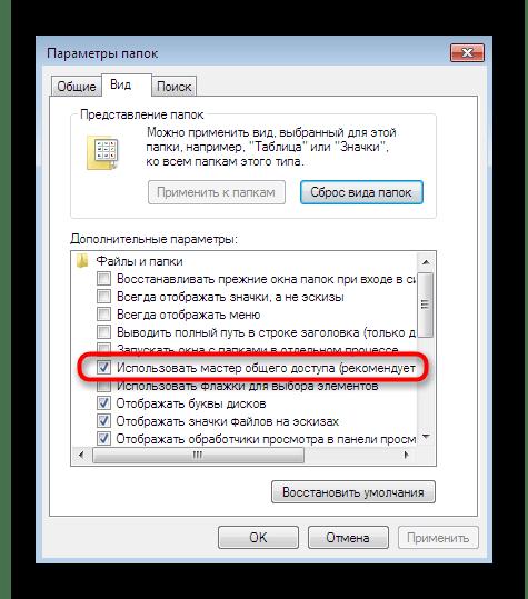 Отключение функции Мастера общего доступа через Параметры папок в Windows 7