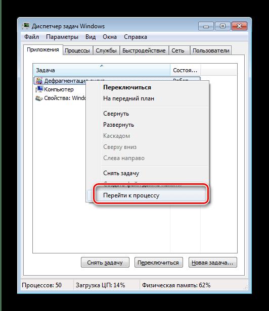 Открыть Диспетчер задач для принудительного завершения дефрагментации, если она занимает слишком много проходов