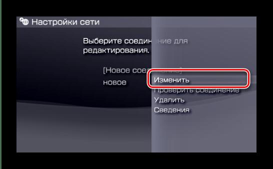 Открыть меню для проверки ввода пароля подключения к PSP к сети Wi-Fi