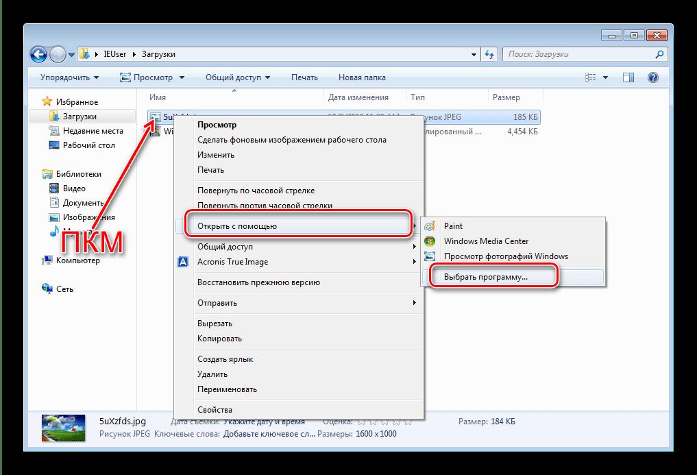 Открыть пункт изменения ассоциаций файлов в контекстном меню документа Windows 7