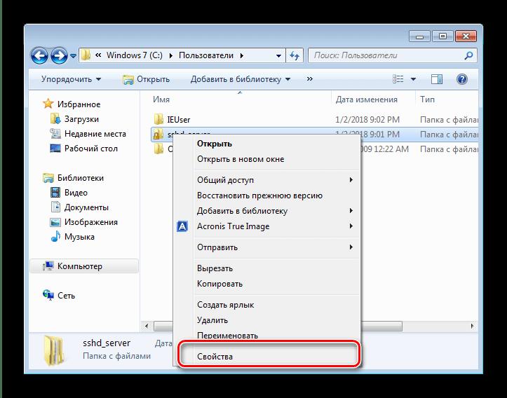 Открыть свойства папки для стирания значка замка с неё на Windows 7