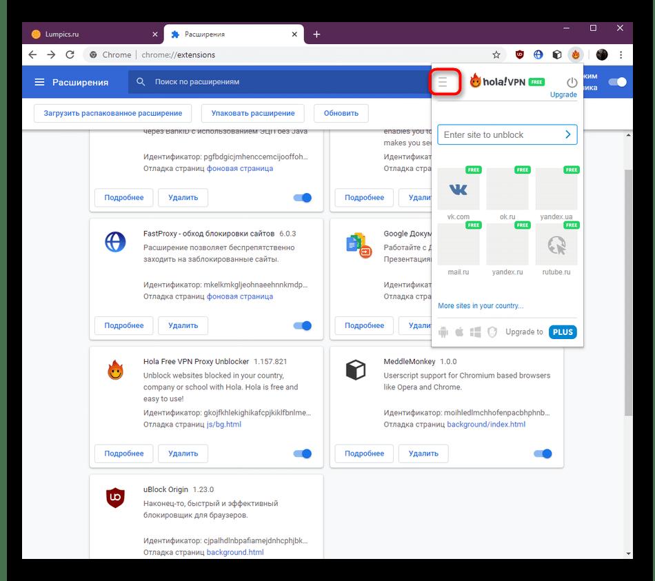 Открытие дополнительного меню настройки Hola в Google Chrome