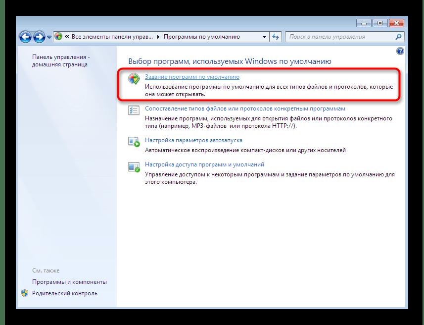 Открытие меню настройки ассоциаций файлов по умолчанию через Панель управления в Windows 7