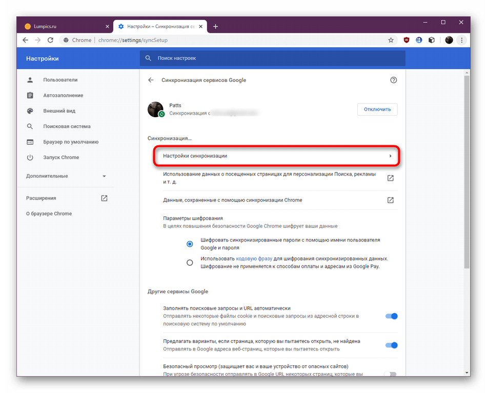 Открытие настроек сервисов для синхронизации Google Chrome