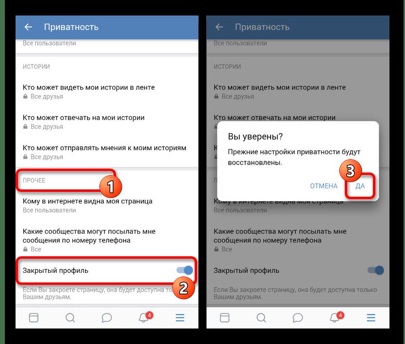 Открытие профиля в Настройках в приложении ВКонтакте