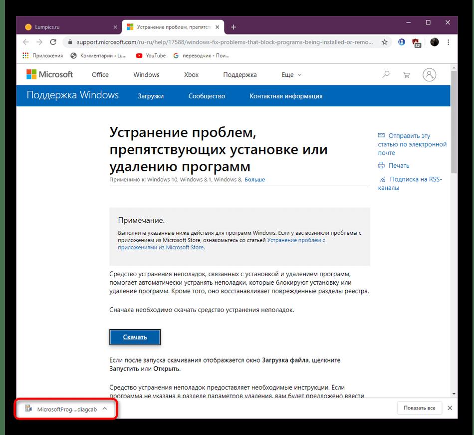 Открытие средства устранения неполадок для удаления safeips.dll