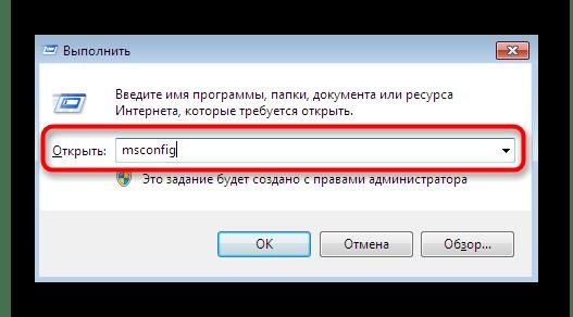 Открытие утилиты Выполнить для перехода в меню управления сервисами в Windows 7