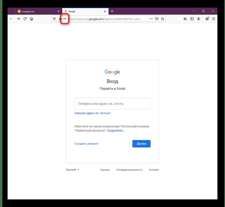 Открытие уведомления о сохранении пароля в браузере Mozilla Firefox