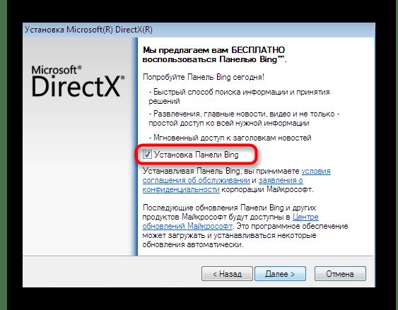 Отмена установки панели при инсталляции DirectX для исправления файла unityplayer.dll в Windows