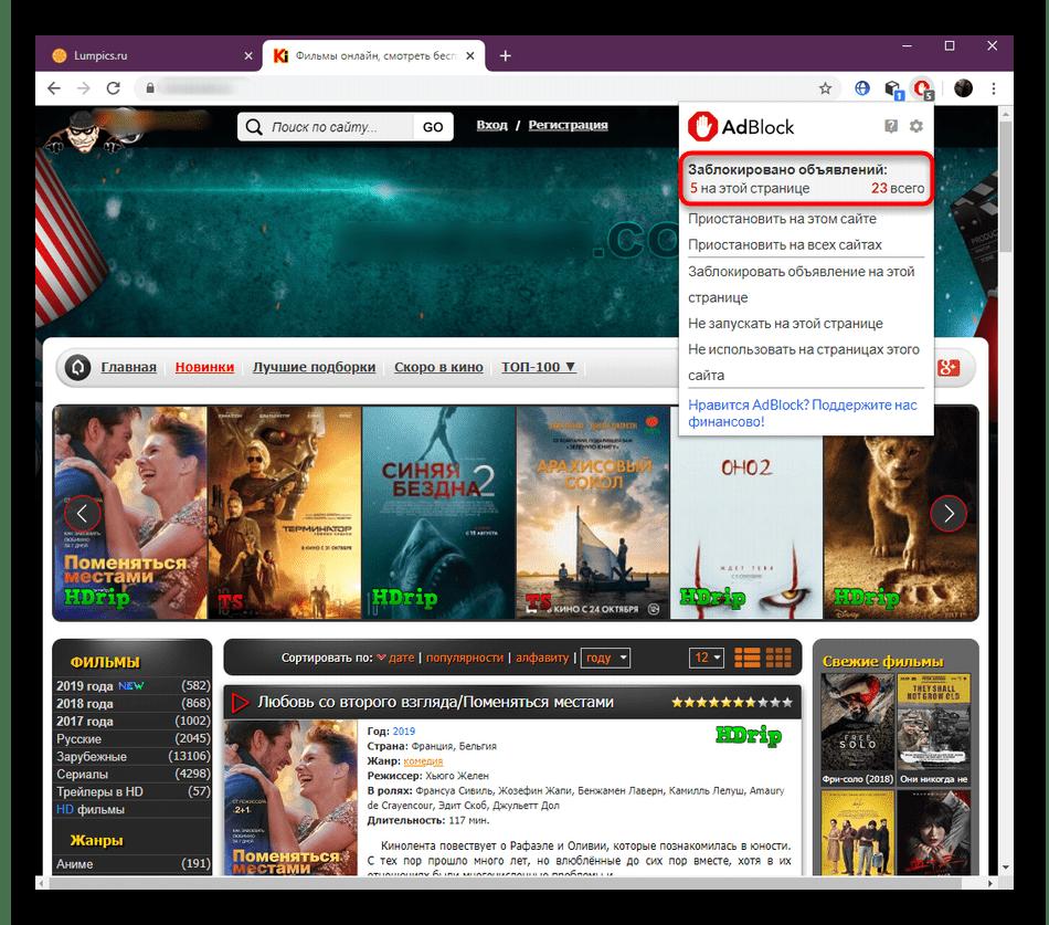 Отображение количества заблокированной рекламы приложением AdBlock в Google Chrome