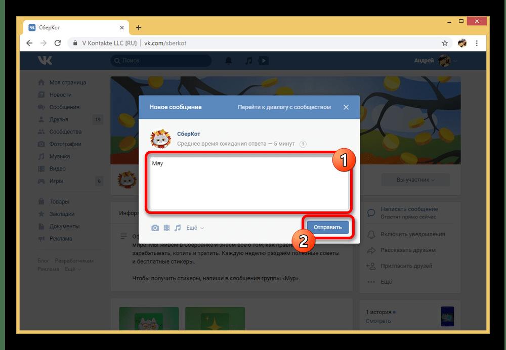 Отправка ключевого слова в группе СберКот ВКонтакте