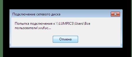 Ожидание подключения сетевого диска при вводе других учетных данных в Windows 7