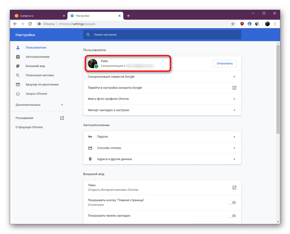 Ожидание завершения синхронизации аккаунта в браузере Google Chrome