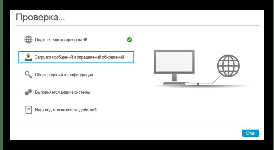 Ожидание завершения сканирования информации о модели ноутбука в фирменном приложении через Windows 7