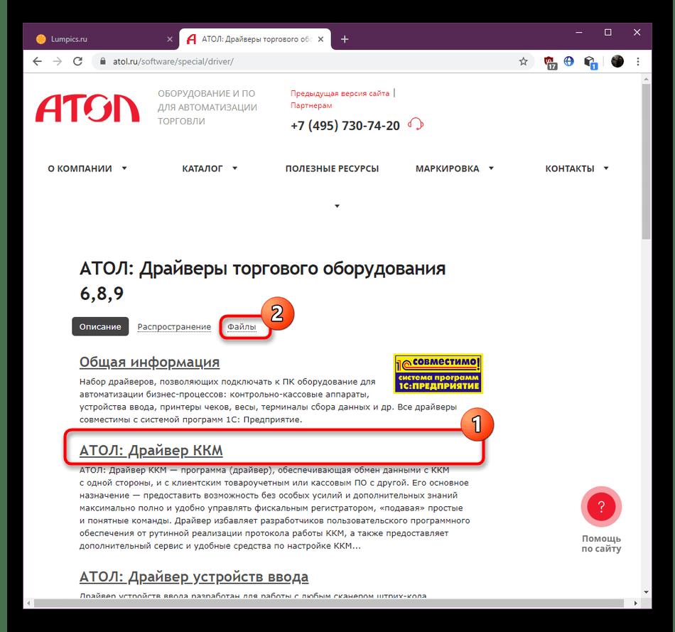 Ознакомление с драйвером ККМ для исправления неполадки с файлом fprnm1c.dll в Атол